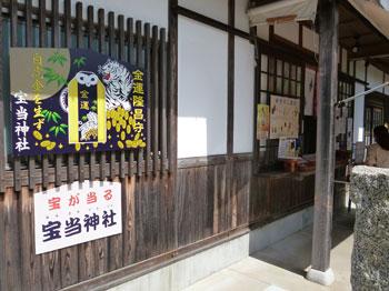 宝が当たる宝当神社の看板の横の社務所