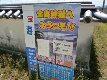 高島に渡る海上タクシー乗り場