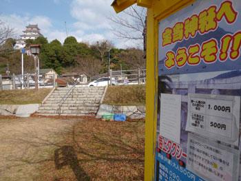 宝当神社へようこそと書かれた看板