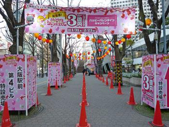 大阪駅前第4ビル特設売場の入口の横断幕