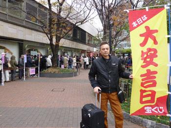 西銀座チャンスセンターの入口の大安吉日のノボリ
