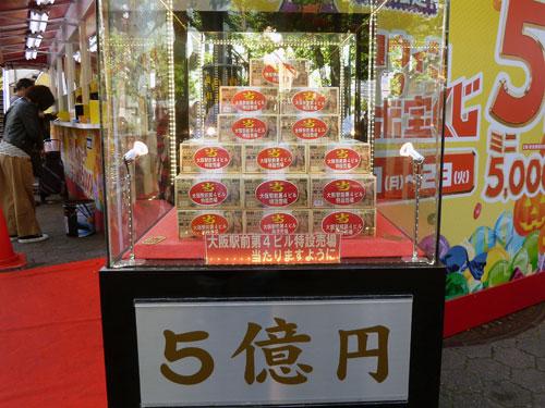 大阪駅前第4ビル特設売場のハロウィンジャンボ宝くじ1等5億円ディスプレイ