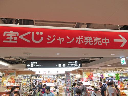 横浜ダイヤモンド地下街のジャンボ宝くじ発売中の看板