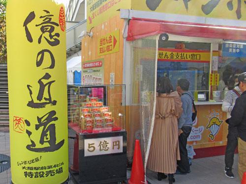 億の近道の大きな看板と5憶円ディスプレイ