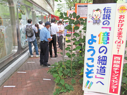 新宿チャンスセンターの1番窓口の長い行列