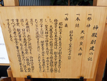 東京タワー大神宮の云われ