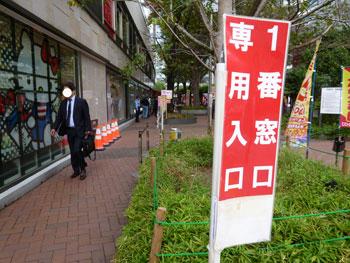 西銀座チャンスセンター1番窓口の入口