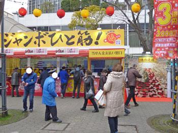 大阪駅前第4ビル特設売場の全景