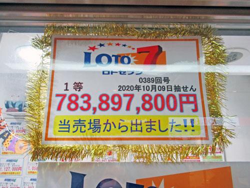 ロト7で1等7億円が出た看板