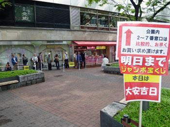 売場の前の広場から見た1番窓口の長い行列
