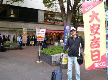 売場の前の広場で大安吉日のノボリで記念撮影