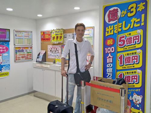 億が3本も出ました。合計7憶円の高額当選と書かれた看板