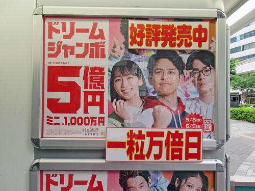 ドリームジャンボ宝くじ5憶円の看板と一粒万倍日のポップ
