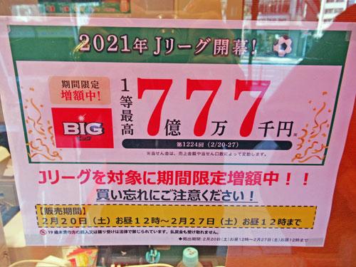 BIGではJ1が開催で1等が7憶7万7千円になったという看板