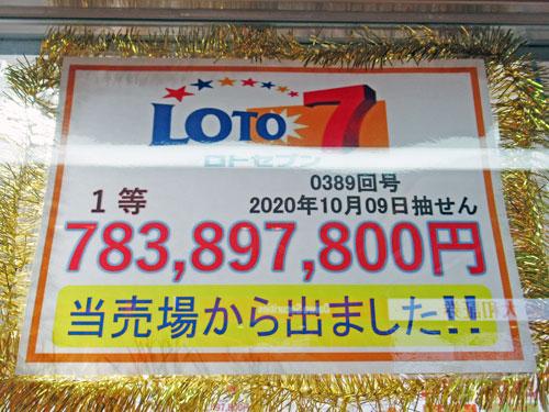 ロト7で1等7憶8389万円が出たという看板