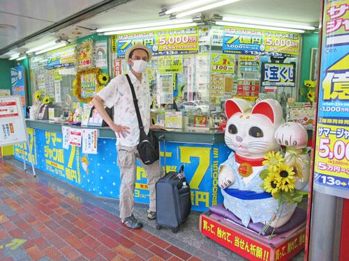 新宿チャンスセンターでサマージャンボ宝くじを購入中の私