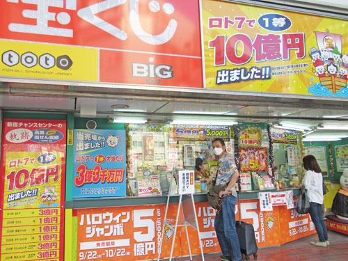 新宿チャンスセンターでハロウィンジャンボ宝くじを購入中の私