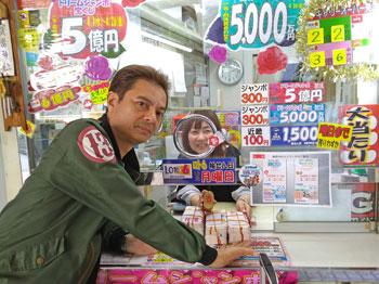 高橋さんからドリームジャンボ宝くじを買いました
