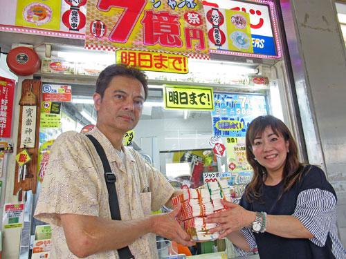 高橋さんからサマージャンボ宝くじを購入代行サービス致しました。