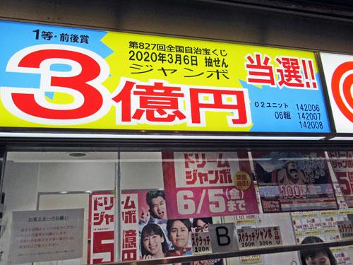 東京2020ジャンボ宝くじ1等3憶円が出たという看板