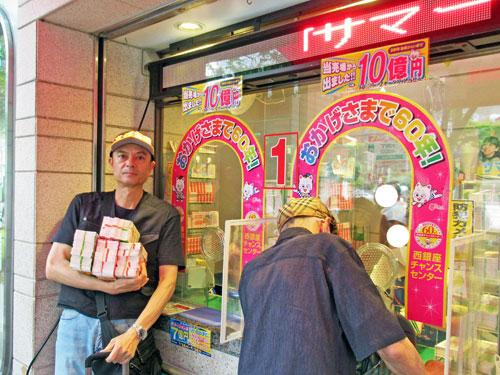 1番窓口で買ったサマージャンボ宝くじの山を抱えて記念撮影