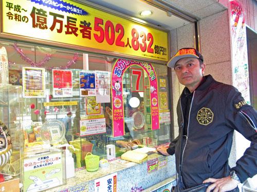 西銀座チャンスセンター7番窓口でバレンタインジャンボ宝くじを購入中の私