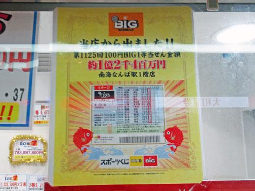 100円BIGで1等1億2000万円が出たという看板