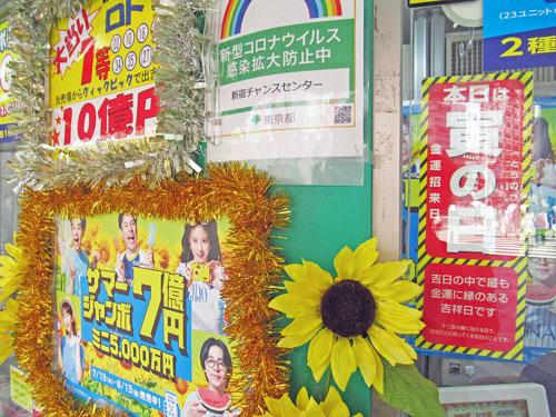 サマージャンボ7億円と寅の日の看板