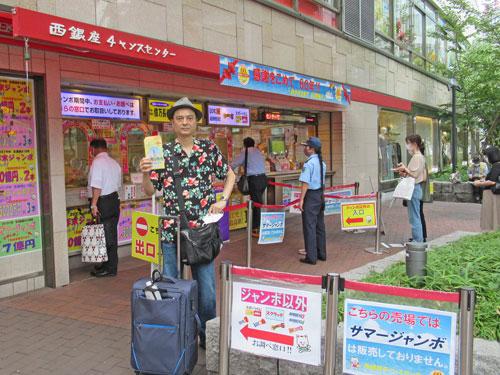 新宿チャンスセンターの前で今日買ったロトとスクラッチとビックを持って記念撮影