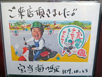 高島に出川哲郎がやってきたという写真