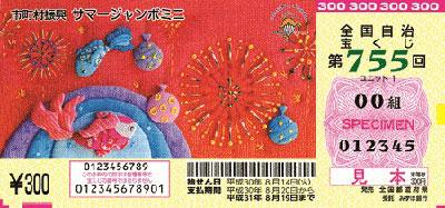 第755回サマージャンボミニ7000万円宝くじ券