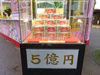 大阪名物5億円でスプレイ