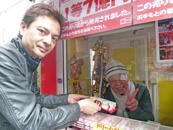 ピースサインの秀じいからドリームジャンボ宝くじを買いました。