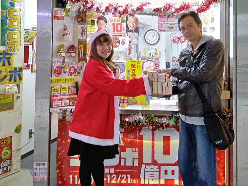 高橋さんから年末ジャンボ宝くじを購入代行サービス致しました