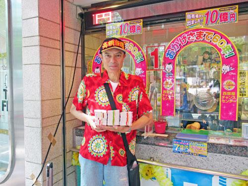 1番窓口でサマージャンボ宝くじを買いました