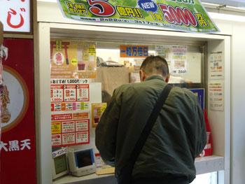 窓口で宝くじの枚数を確認中