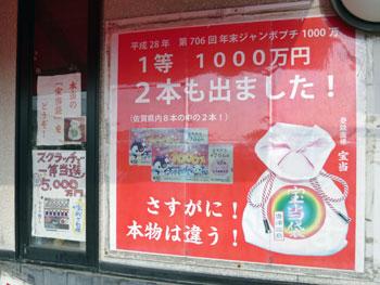 年末ジャンボ宝くじで1000万円が2本出たという看板