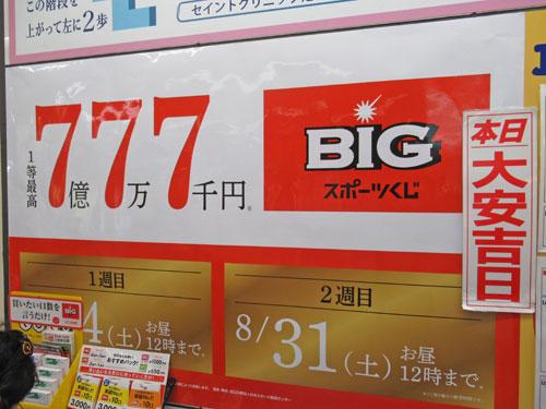 スポーツくじBIG7憶7万7千円の看板