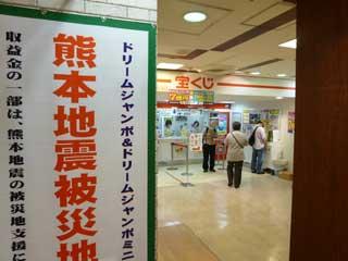 熊本地震被災地支援宝くじの大きな看板