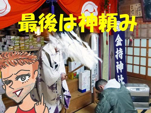 金持神社でハロウィンジャンボ宝くじ高額当選の祈願