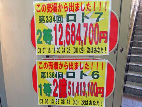 ロト7で2等1200万円とロト6で2億5千万円がで出たという看板