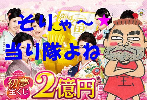 初夢宝くじ2憶円の宣伝