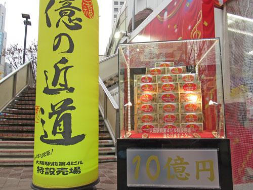 大阪駅前第4ビル特設売場の億の近道の看板と10憶円ディスプレイ