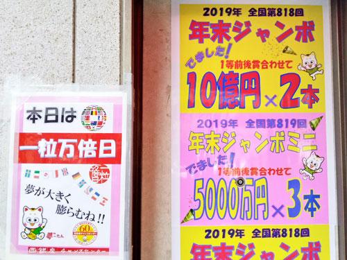 年末ジャンボ宝くじ1等10憶円が2本20憶円とジャンボミニ1等5000万円が3本出たという看板