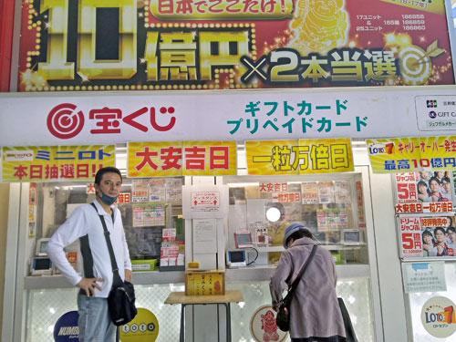 窓口でドリームジャンボ宝くじを購入代行サービス