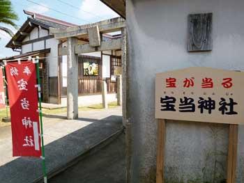 宝当神社の入口の看板