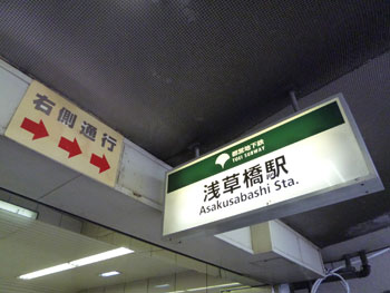 総武線浅草橋駅東口の看板