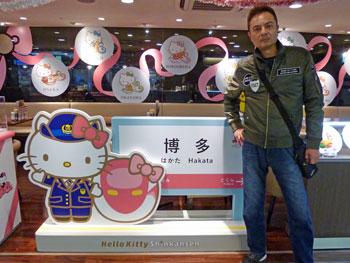新幹線博多駅のキティーちゃんで記念撮影