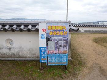 高島に渡る船の乗り場の看板