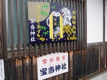宝が当たる宝当神社と書かれた看板